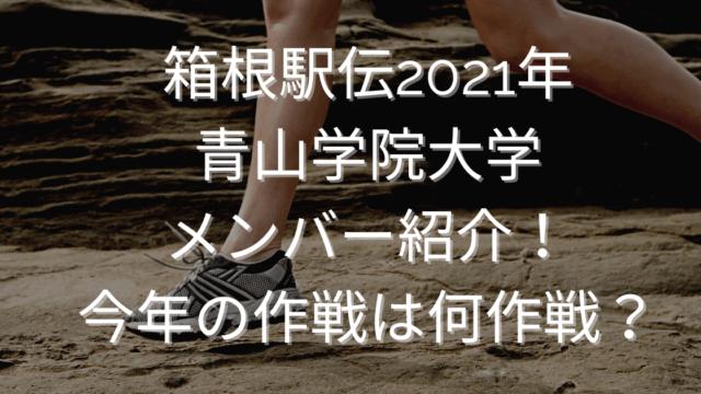 箱根駅伝2021年青山学院大学メンバー紹介!今年の作戦は何作戦?