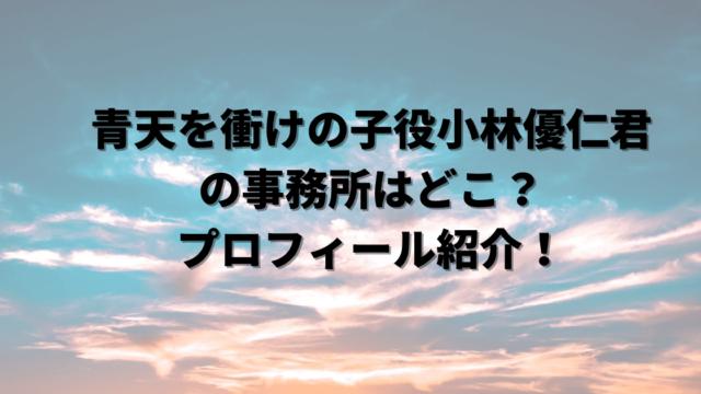 青天を衝けの子役小林優仁君の事務所はどこ?プロフィール紹介!