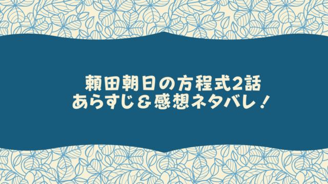 頼田朝日の方程式。2話