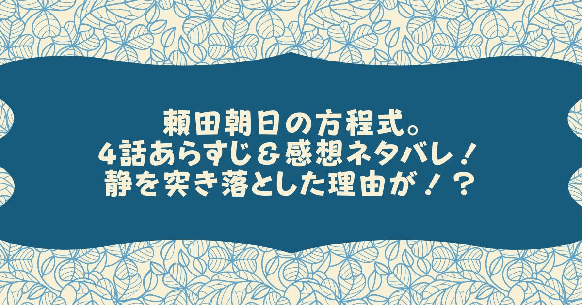 頼田朝日の方程式。4話あらすじ&感想ネタバレ!静を突き落とした理由が!?