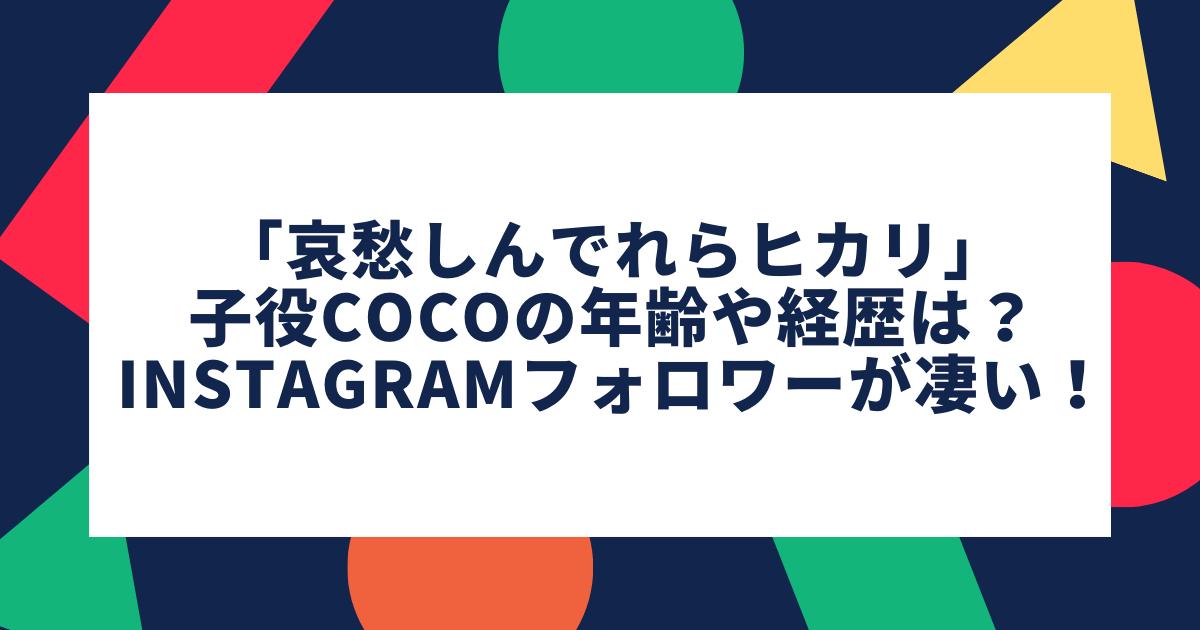 「哀愁しんでれらヒカリ」子役COCOの年齢や経歴は?Instagramフォロワーが凄い!! (1)