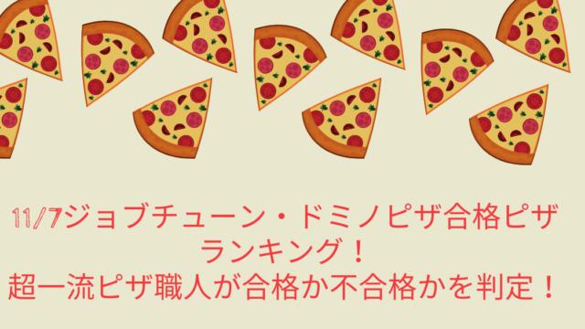 11_7ジョブチューン・ドミノピザ合格ピザランキング!超一流ピザ職人が合格か不合格かを判定! (1)