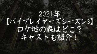 2021年【バイプレイヤーズシーズン3】ロケ地の森はどこ?キャストも紹介!