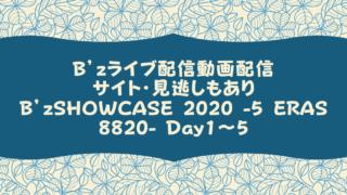 B'zライブ配信動画配信サイト・見逃しもありB'zSHOWCASE 2020 -5 ERAS8820- Day1~5