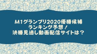 M1グランプリ2020優勝候補ランキング予想!決勝見逃し動画配信サイトは?
