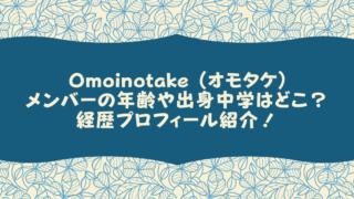 Omoinotake (オモタケ)メンバーの年齢や出身中学はどこ?経歴プロフィール紹介!