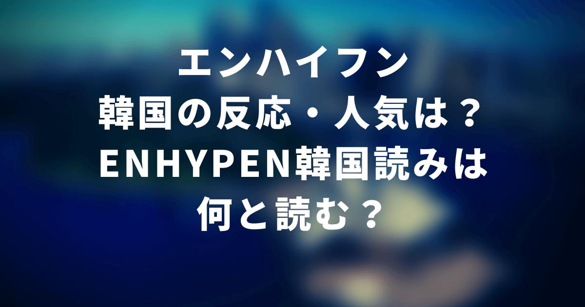 エンハイフン韓国の反応・人気は?ENHYPEN韓国読みは何と読む?