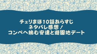 チェリまほ10話あらすじネタバレ感想!コンペへ挑む安達と遊園地デート