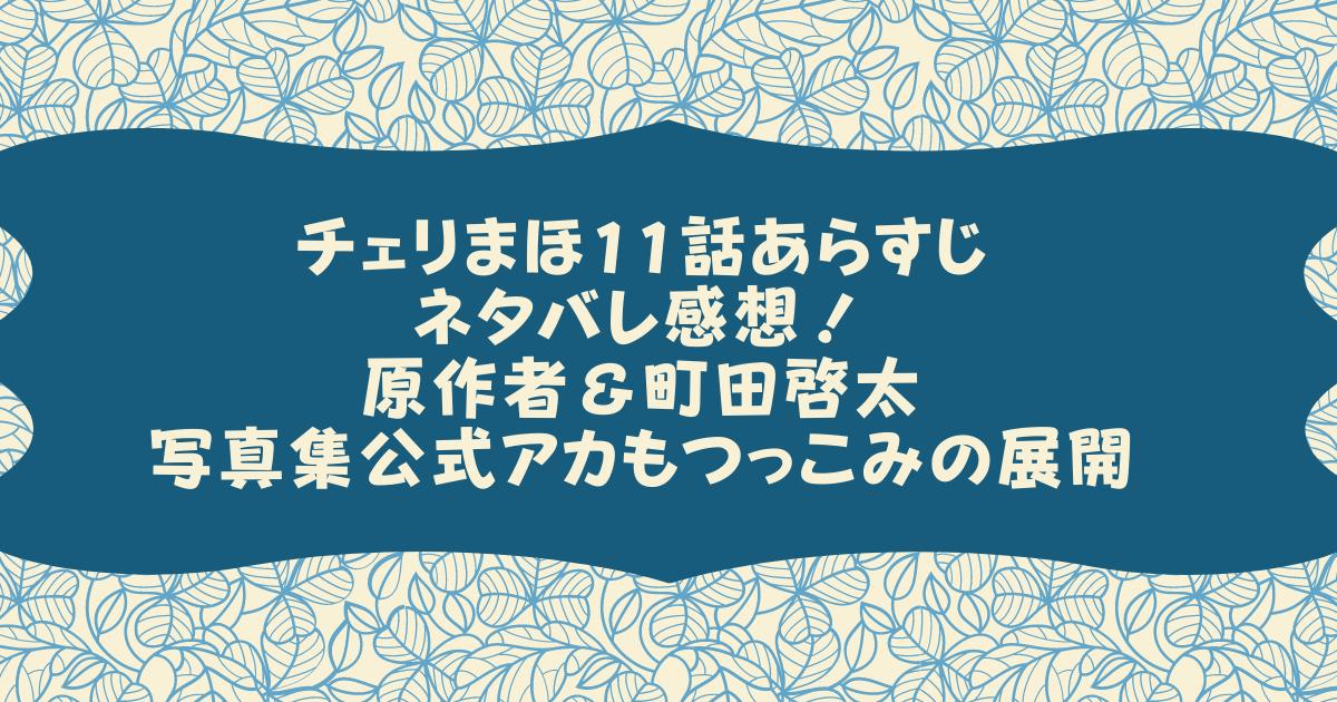 チェリまほ11話あらすじネタバレ感想!原作者&町田啓太写真集公式アカもつっこみの展開