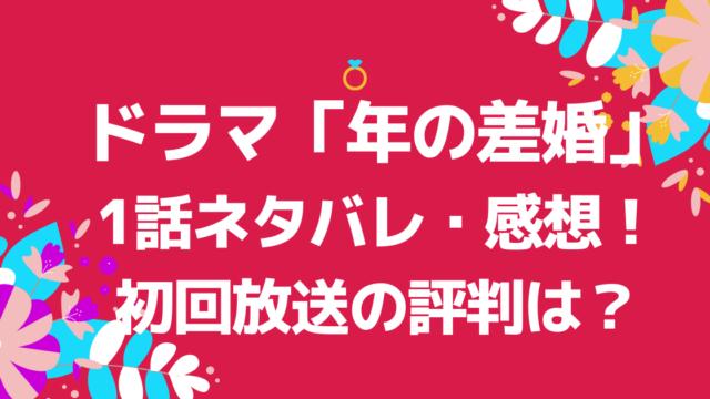 ドラマ「年の差婚」1話ネタバレ・感想!初回放送の評判は?