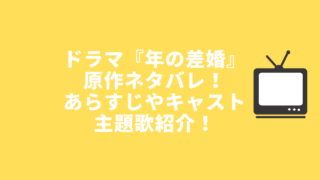 ドラマ『年の差婚』原作ネタバレ!あらすじやキャスト主題歌紹介!