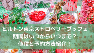 ヒルトン東京苺ブッフェ2021期間はいつからいつまで? 値段と予約方法紹介!