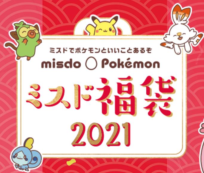 ミスド福袋2021年ポケモン