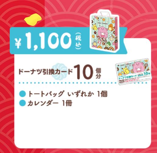 ミスド福袋2021年ポケモン1100円