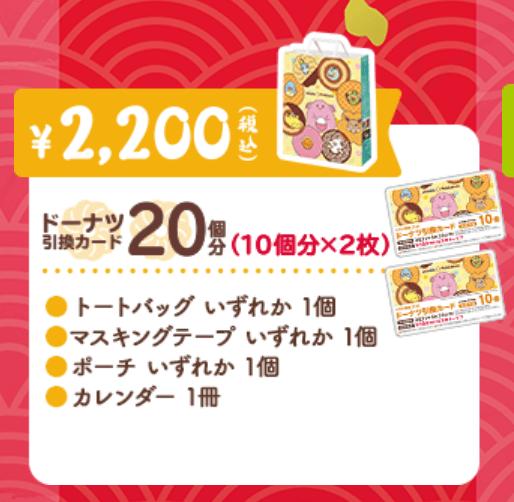 ミスド福袋2021年ポケモン2200円
