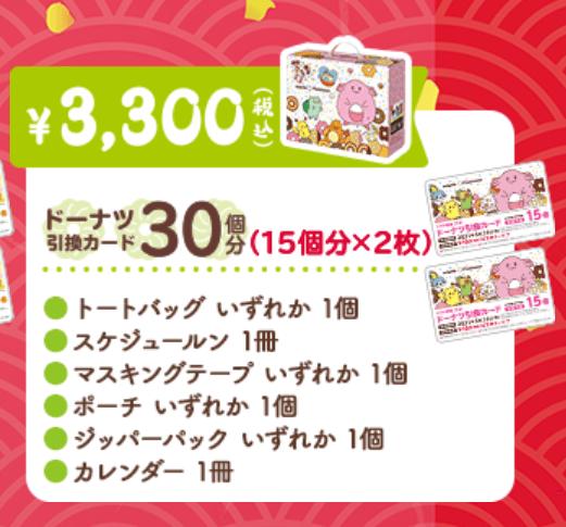 ミスド福袋2021年ポケモン3300円