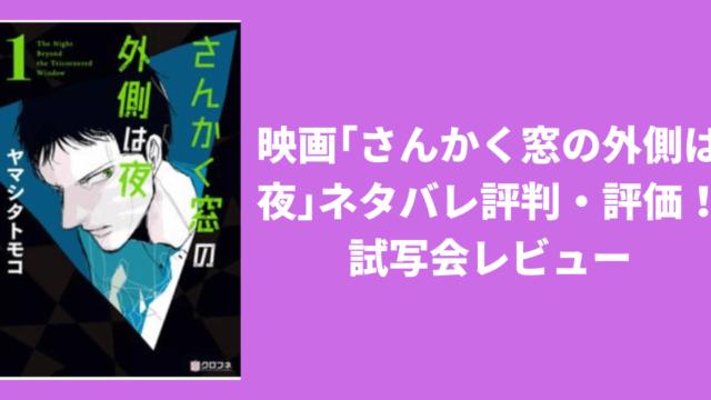 映画「さんかく窓の外側は夜」ネタバレ評判・評価!試写会レビュー