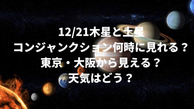 1221木星と土星コンジャンクション何時に見れる?東京・大阪から見える?天気はどう?
