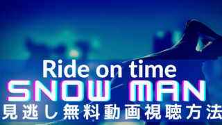 RIDE ON TIME Snow man見逃し無料動画視聴