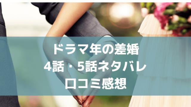 年の差婚ドラマ4話・5話あらすじ・感想ネタバレ