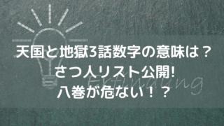天国と地獄ドラマ 3話「太陽と月」の伝説とは? 奄美大島に伝わる昔話が原作? (2) (1)