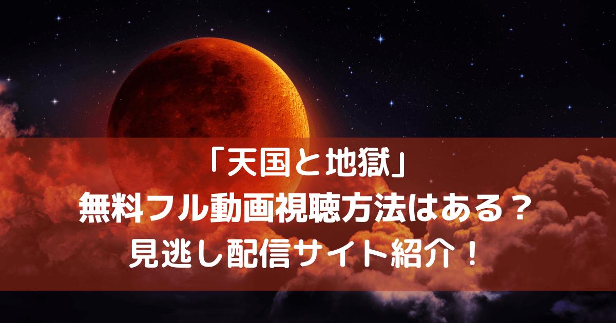 「天国と地獄」無料フル動画視聴方法はある?見逃し配信サイト紹介!
