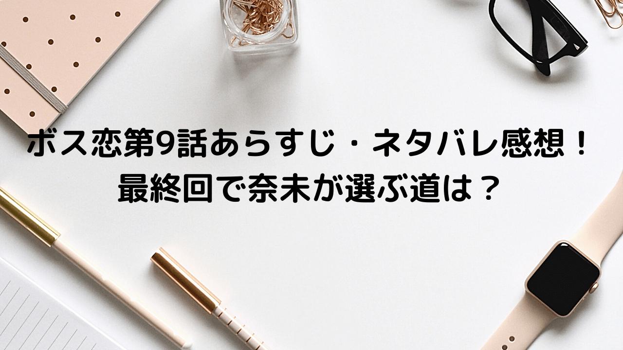 ボス恋9話