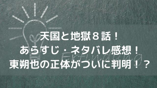 天国と地獄8話!あらすじ・ネタバレ感想!東朔也の正体がついに判明!?